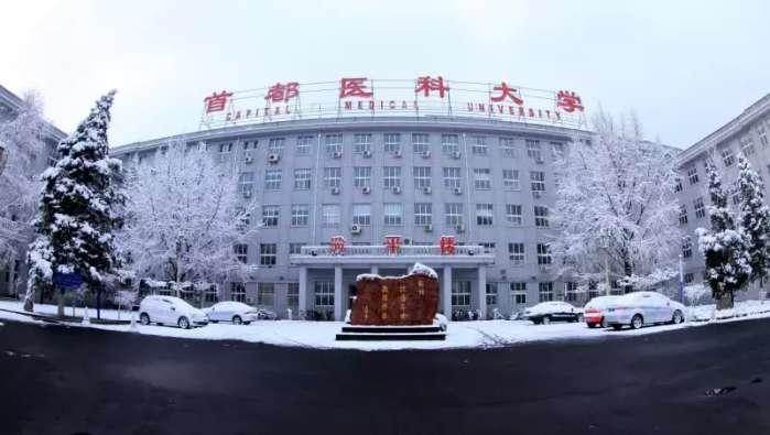 北京协和医学院vs首都医科大学, 谁更牛?图片