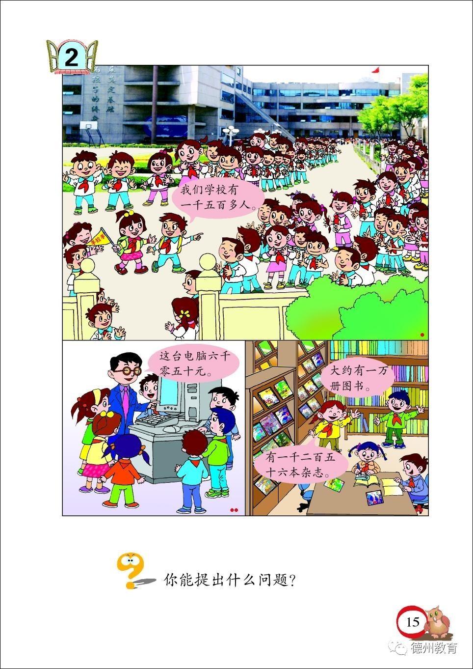 【二年级】数学下册课本(青岛版)
