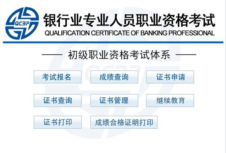 银行业从业�y.i��,�+_2017年初级银行从业资格考试报名入口