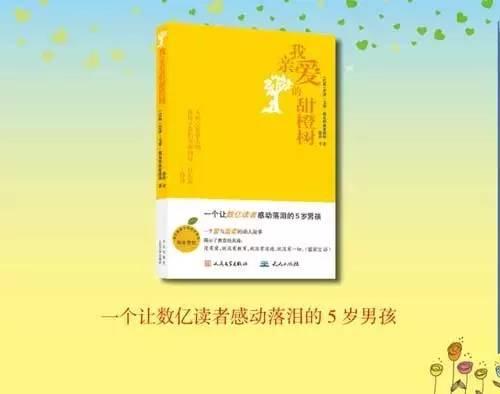 我亲爱的甜橙树简介_lima 推荐书目中文译名: 《我亲爱的甜橙树》 翻译: 蔚玲  【内容简介