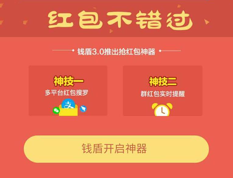 帮你抢红包:支付宝推出红包快手,支持微信QQ钉