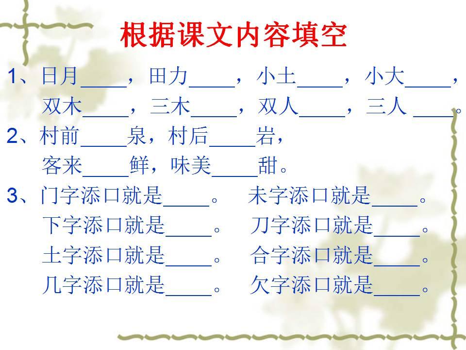 小学一年级语文下册重点知识点汇总
