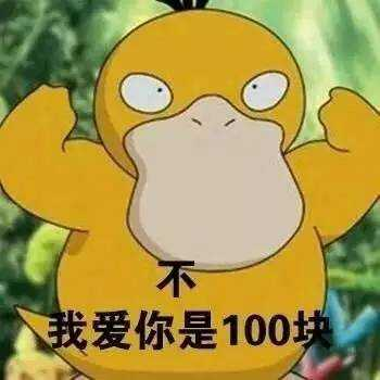 最近很火热的可达鸭要钱表情表情包辣镇魂图片