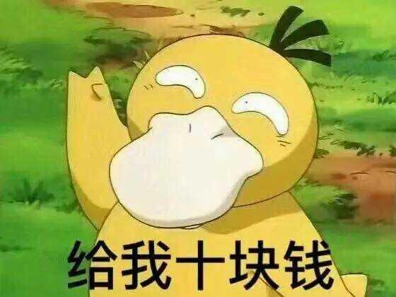 最近很火热的可达鸭要钱表情包图片图片