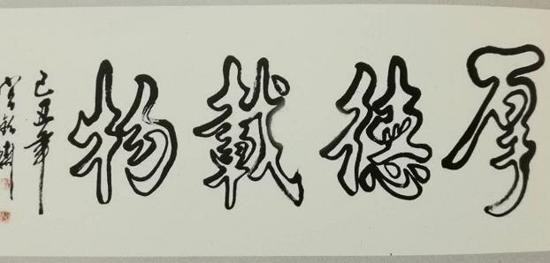 宫钦斋 中国空心字第一人 获吉尼斯连笔空心字之最
