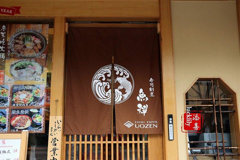【添喜探店】鱼禅,中山路上日本美女开的日料如云小说厨师图片