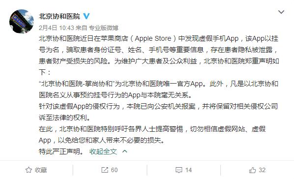 苹果商店现假冒挂号App骗取患者信息 协和医