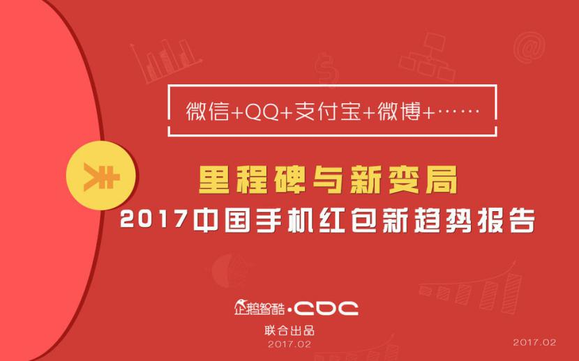 春节红包大战:微信甩了对手几条街