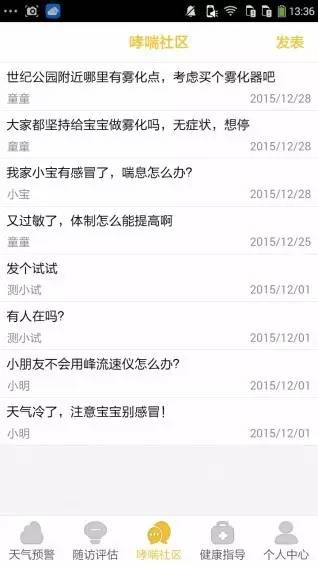 上海儿童医学中心呼吸科开发哮喘无忧APP向