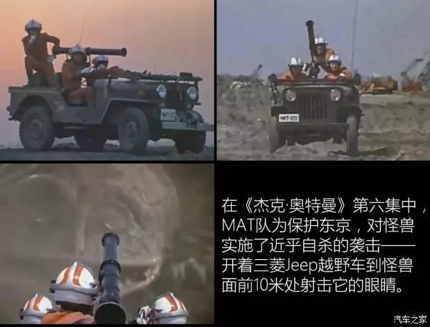 8090童年回忆,《奥特曼》酷炫战车大盘点!图片