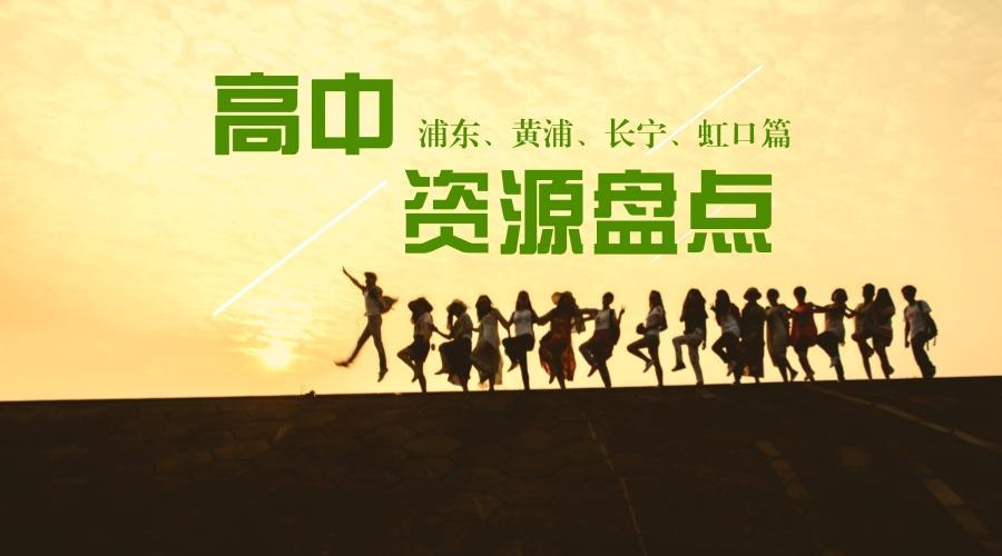 虹口,黄浦,浦东,长宁资源高中盘点-搜狐教育中江县高中毕业证图片