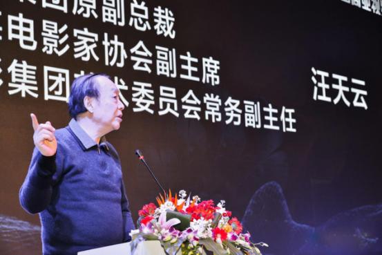 """大咖,汪老就""""电影齿轮:产业链 汪老提出,现在的中国影视需要作"""