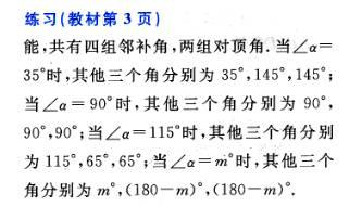 数学下册课本第5章答案 人教版图片