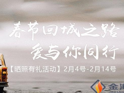"""山石玉""""春节回城之路,爱与你同行""""晒照有礼活动"""