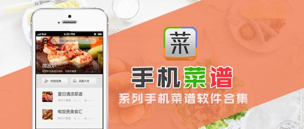 智菜谱大全appv葱油让做饭更简单葱油鱼的鲤鱼做法图片