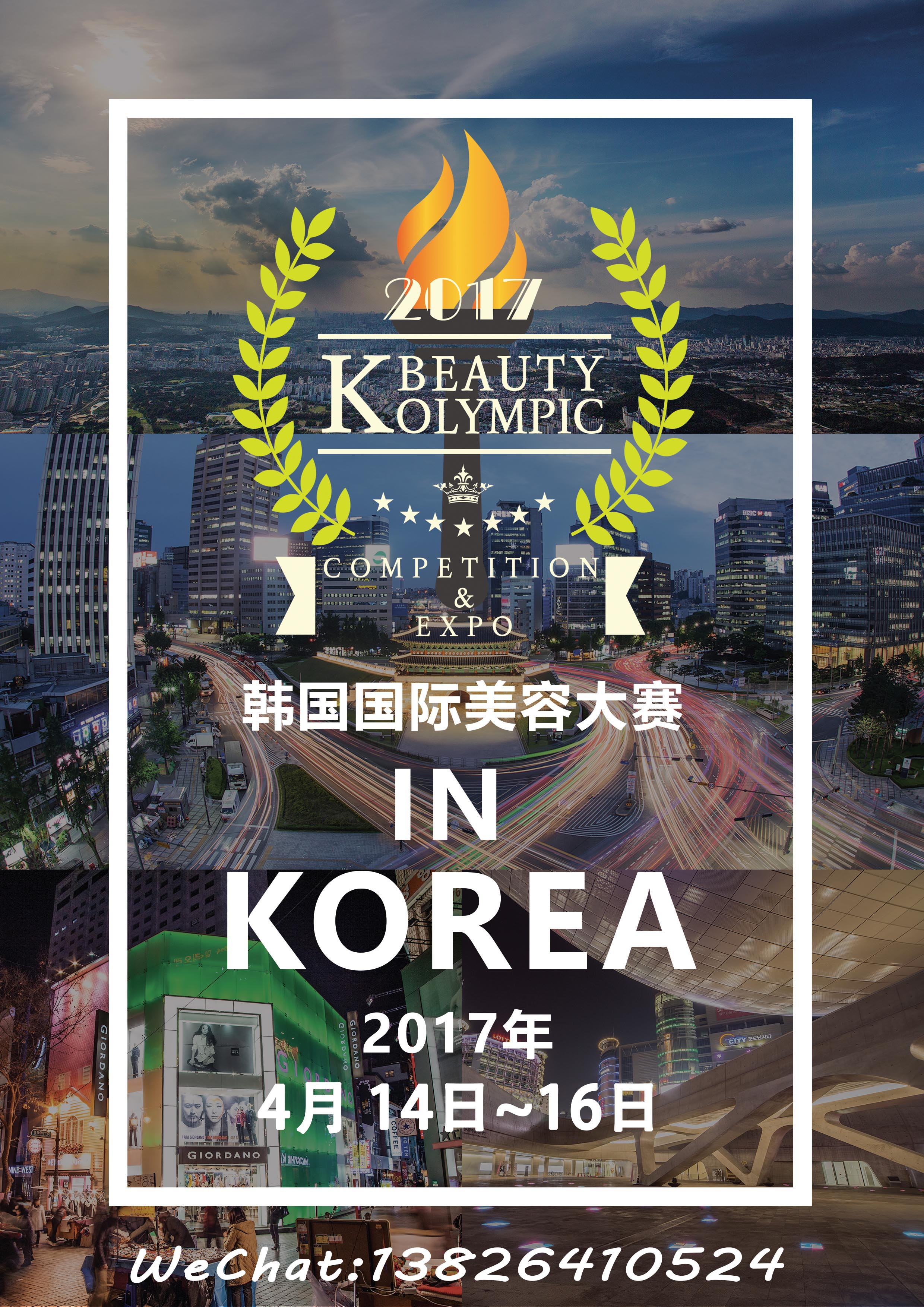 韩国半永久美容皮肤管理美甲比赛报名方式与行程