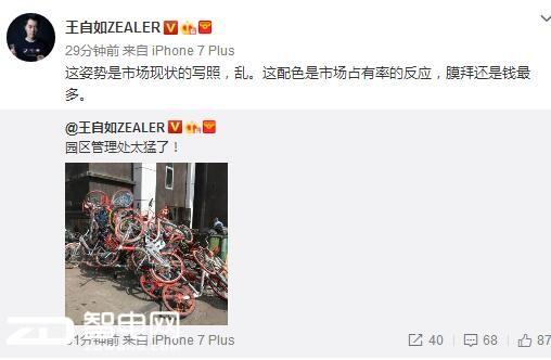 王自如微博晒图谈共享单车市场现状和占有率呢?