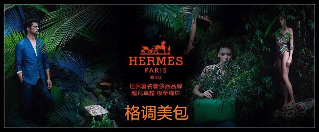 每日一包│爱马仕(HERMES)品牌是这样起家的!(下)
