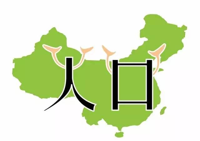 中国人口数量2011_中国多少人口 中国多少人口2018