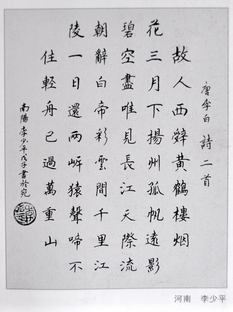 永传盃硬笔书法决赛作品欣赏图片