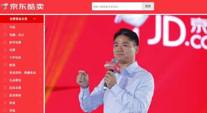 京东二手平台酷卖6月22日关闭 上线仅4个月的照片