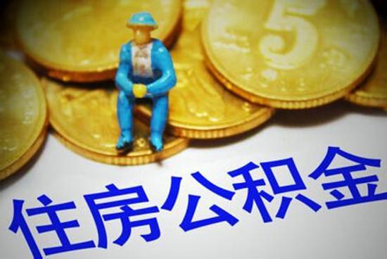 公积金�9a_诸暨公积金贷款额度开始下调,绍兴有调整吗?