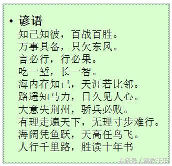 语文经典小学知识点汇总(教育知识)-搜狐积累语文工作小学组总结图片