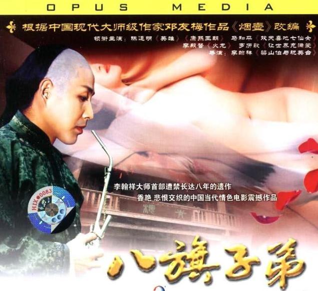 在大陆被禁的17部国产电影,你知道几部?