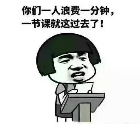爆笑老师表情包:怎么办,开学就要见到老师了!图片