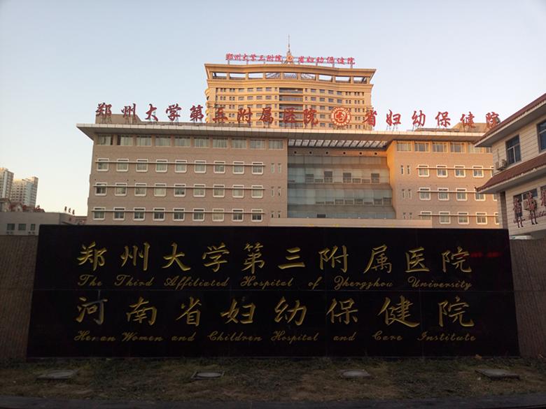 郑州大学有专科吗
