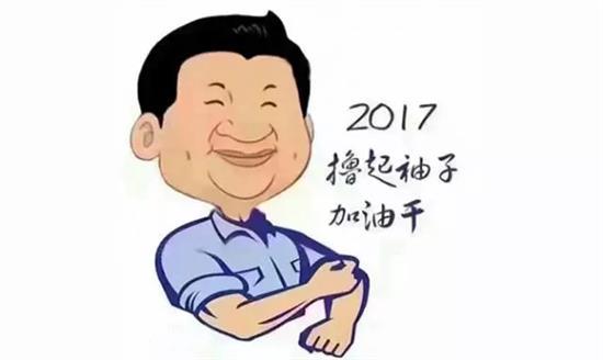 天天撸俺也色网_2017年如何撸起袖子加油干?