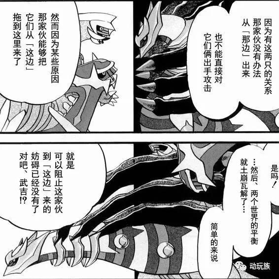 搜神记波多野下载_精灵宝可梦图鉴第63期——搜神记(28)骑拉帝纳