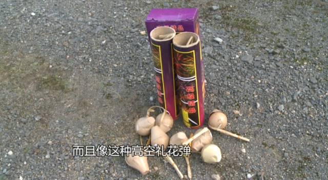 △(实验用的高空礼花弹)