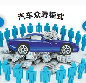 申论热点:老师买车学生众筹不是教育局口中的玩笑