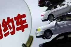 温州正式启动网约车许可证办理,最666的办证攻略就在这里了!
