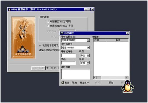 QQ头像发展史:年轻人的自留地多是你不知道的事插图1