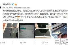 索尼新Xperia XZ真机图曝光 万年3GB内存升级