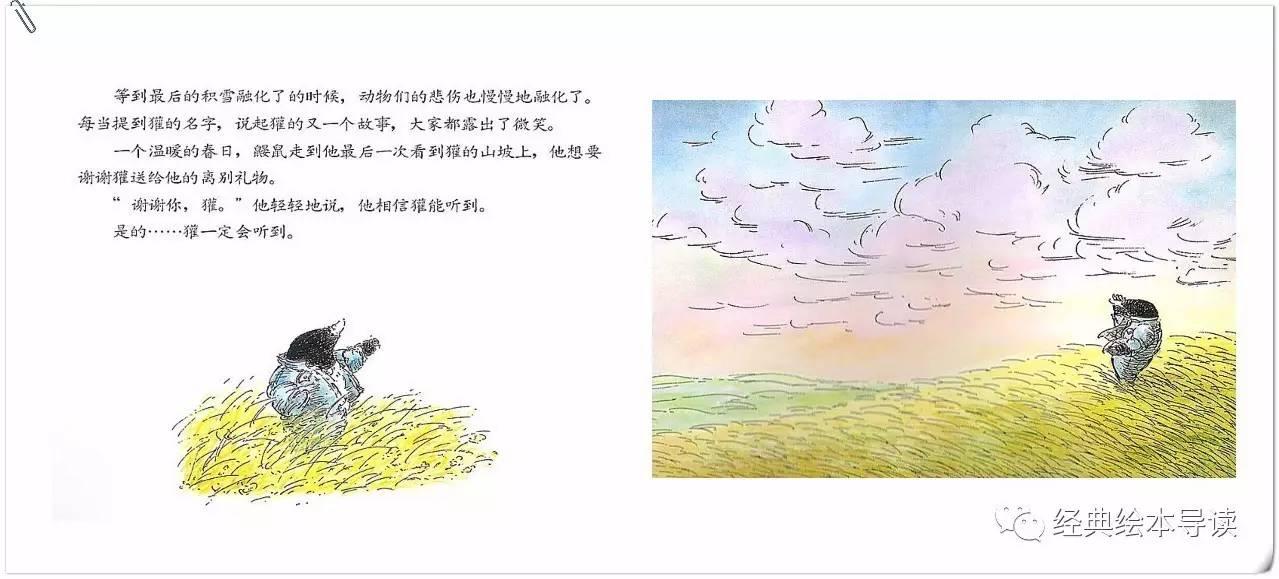 """关于""""死""""的哀伤而温馨的故事 -《獾的礼物》导读图片"""