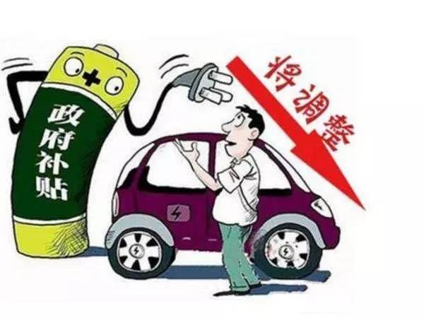 政府补贴骤减对新能源车有没有利?