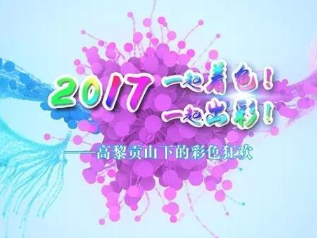 2017腾冲高黎贡花海彩色欢乐跑开始报名啦