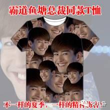 就因为笑容太魔性,张翰表情包还被很多无良店主做成衣服在网上卖.图片