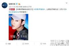 荣耀8青春版也将于2月21日发布 吴亦凡代言