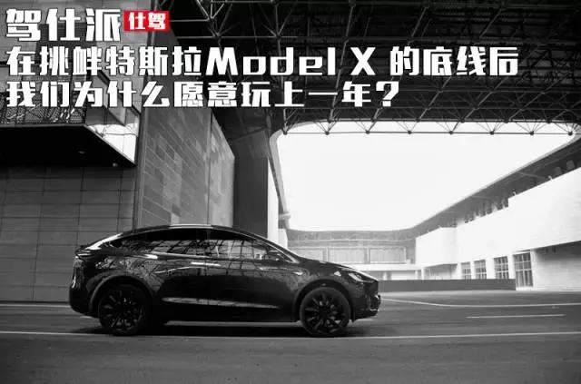 试驾特斯拉Model X:自动辅助驾驶系统变谨慎