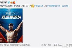 孙杨/吴亦凡代言荣耀新品,互动中暴露产品卖点