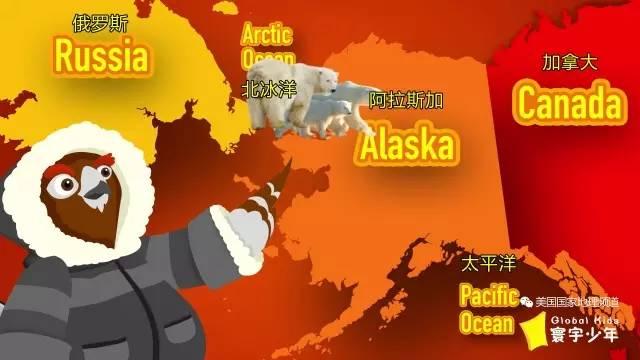 高中世界地理 图解阿拉斯加州怎么样?