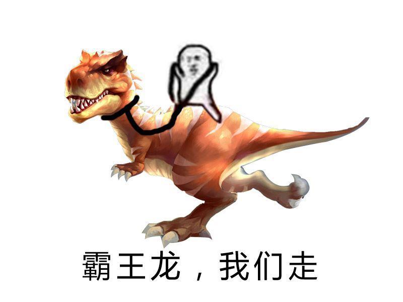 qq小恐龙表情包图片