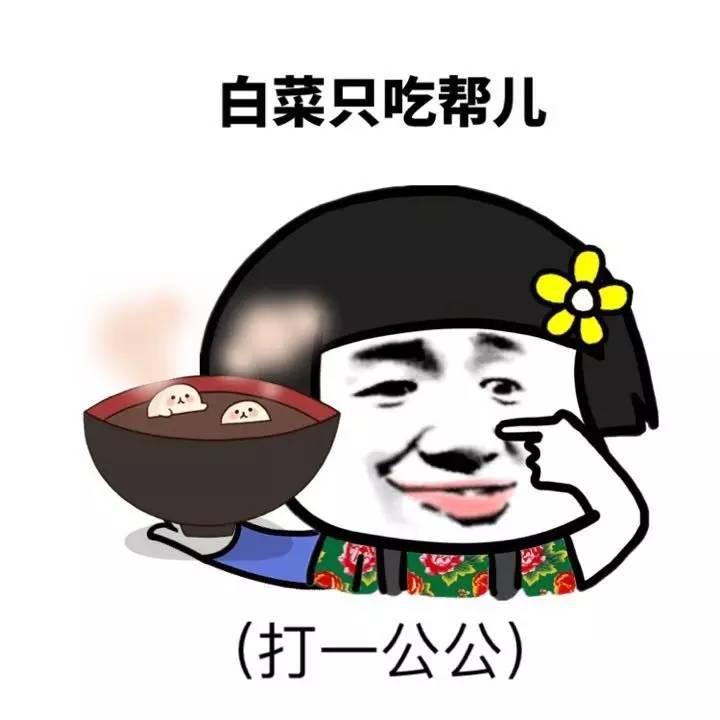 搞笑 正文  大家元宵节快乐! 今天吃汤圆了吗?图片