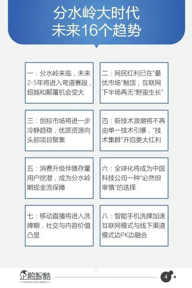 腾讯发布95页重磅报告 中国互联网未来5年的趋势是这样的