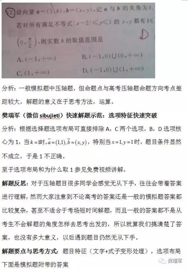 2017高考��W二��亓�六大拭魅�鹛岱帜芰Γㄘ��保�e:��W��}jxfudao.com/xuesheng)