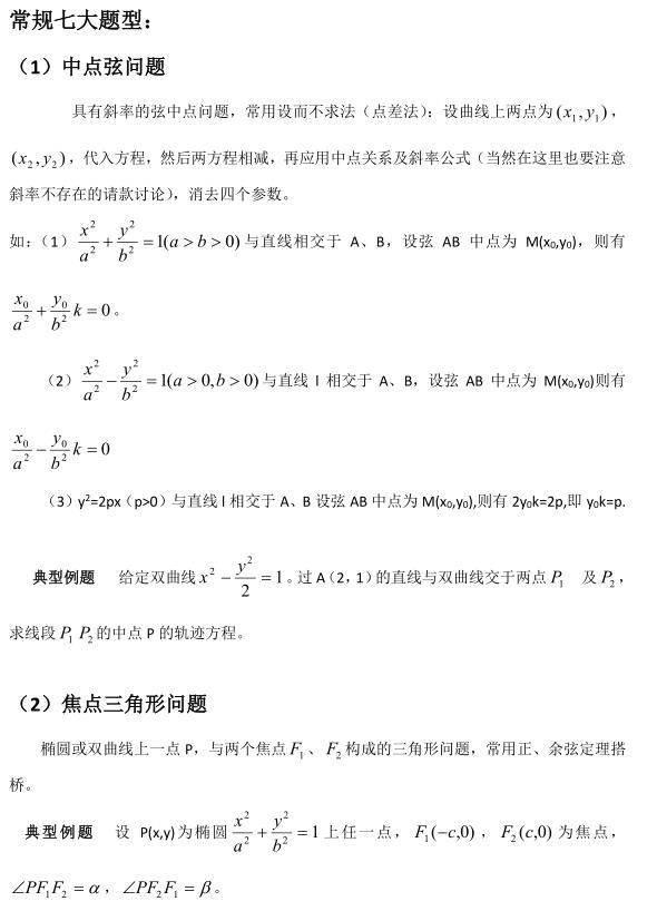 重难分析|圆锥曲线七大经典题型,怎么破?